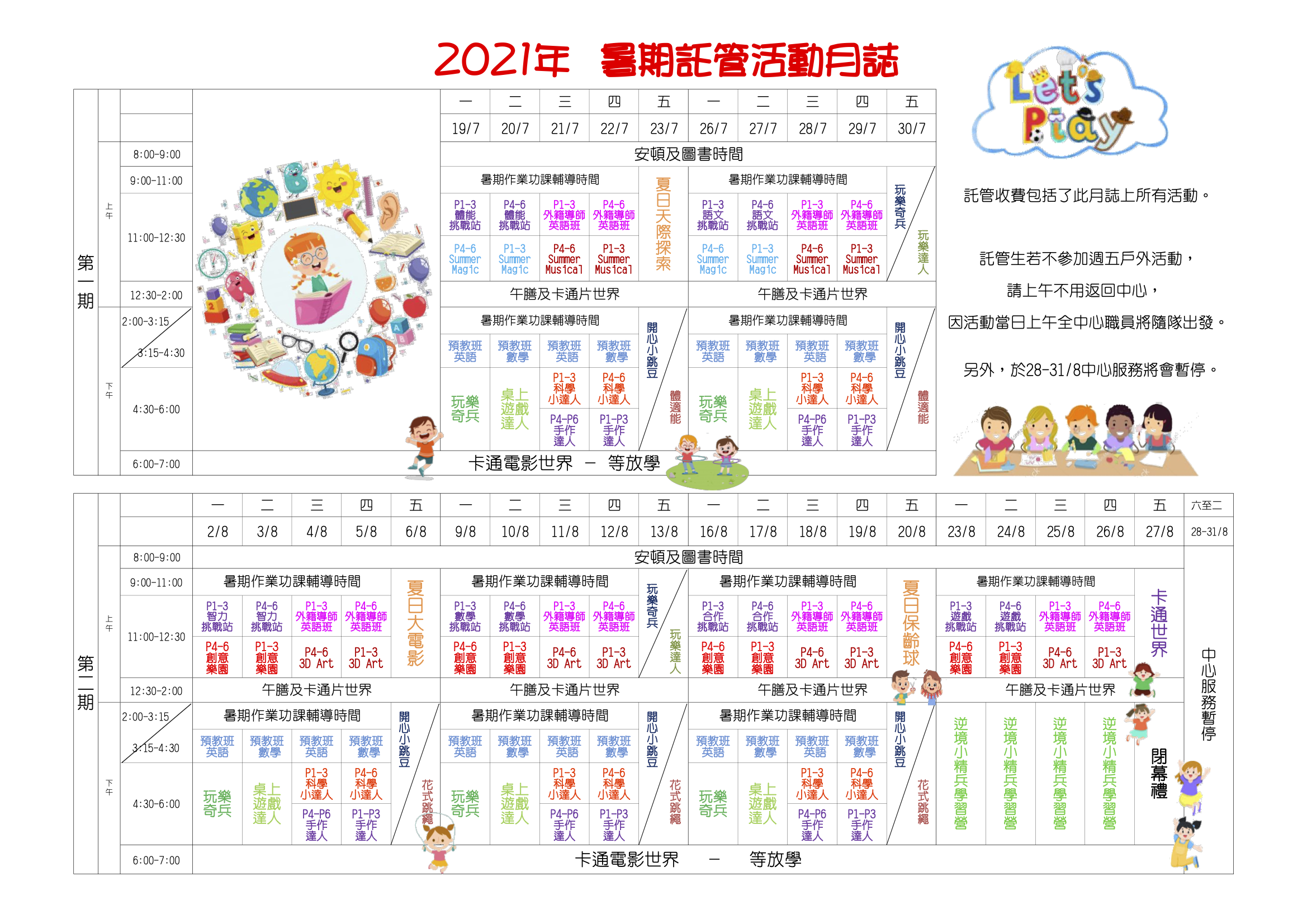 2021_Summer_Timetable