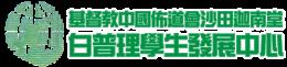 白普理學生發展中心 – 基督教中國佈道會沙田迦南堂